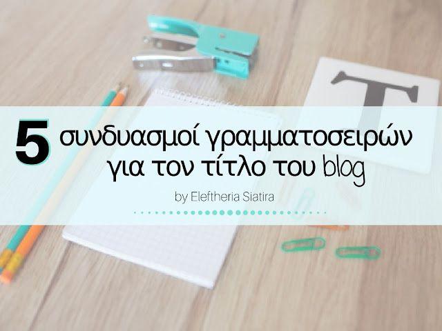 5 συνδυασμοί γραμματοσειρών για τον τίτλο του blog