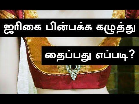 The Lattest South Indian Neck Design Blouse | Neck Design Blouse | - YouTube