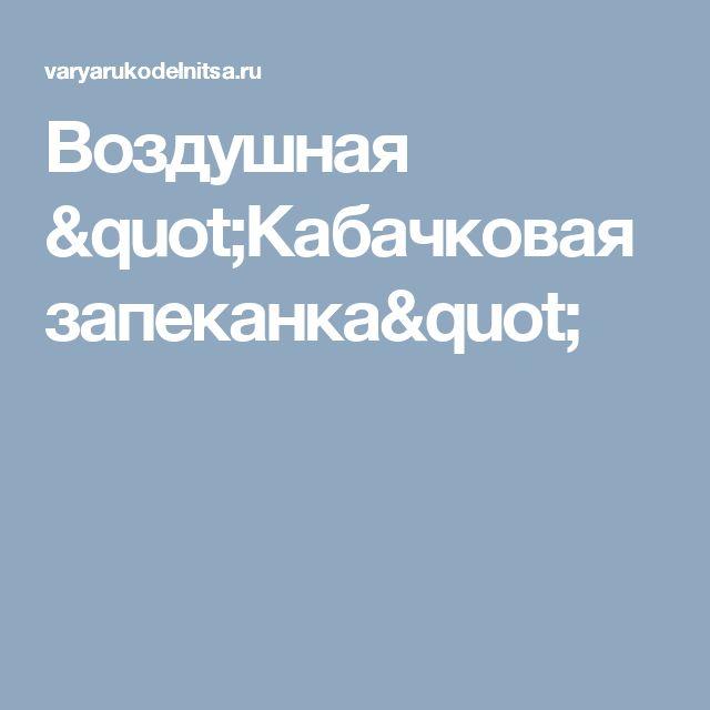 """Воздушная """"Кабачковая запеканка"""""""