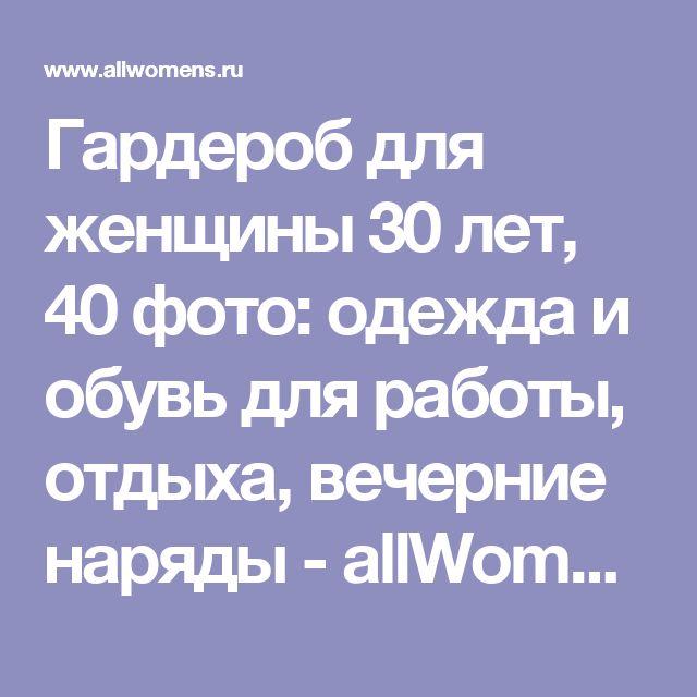 Гардероб для женщины 30 лет, 40 фото: одежда и обувь для работы, отдыха, вечерние наряды - allWomens