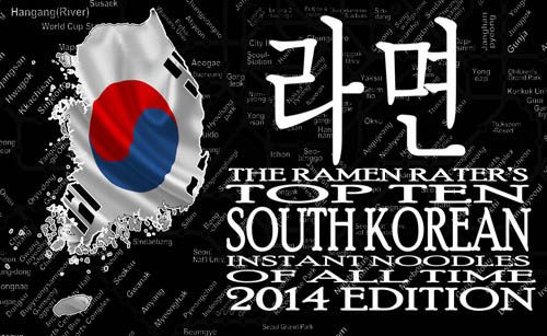 The Ramen Rater's Top Ten South Korean Instant Noodles Of All Time 2014 Edition - The Ramen Rater