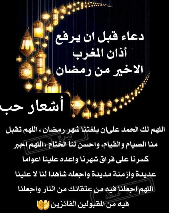 Pin By Ameera Hamdy On Douaa Ramadan Quotes Islam Facts Quran Quotes Inspirational