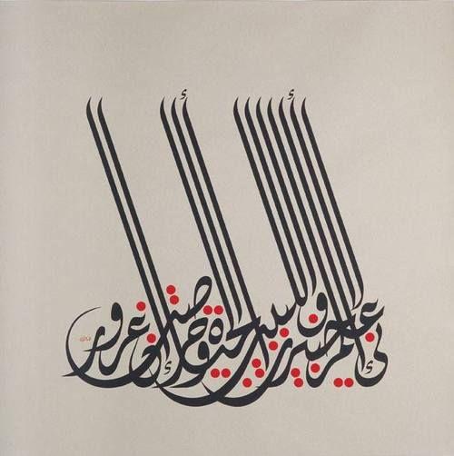 إنّي لأعلَم و اللّبيبُ خبيرُ … أنّ الحياةَ وإنْ حرّصتَ غَرورُ …. (المتنبي)  I know, and the intelligent is experienced,  that earthly life is but a vanity ….. Almotanabi  By Mouneer Alsharani .. Syrian calligrapher