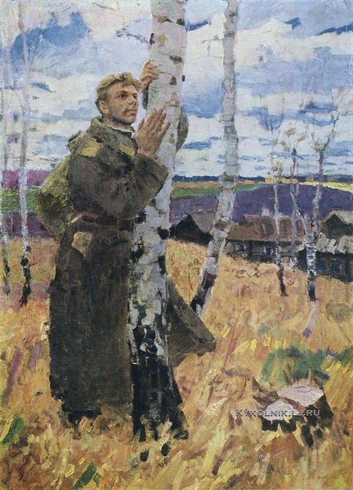 Фельдман Владимир Петрович (1924-1961) «Родина» 1961