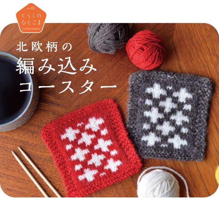 北欧柄の編み込みコースター/イメージ1