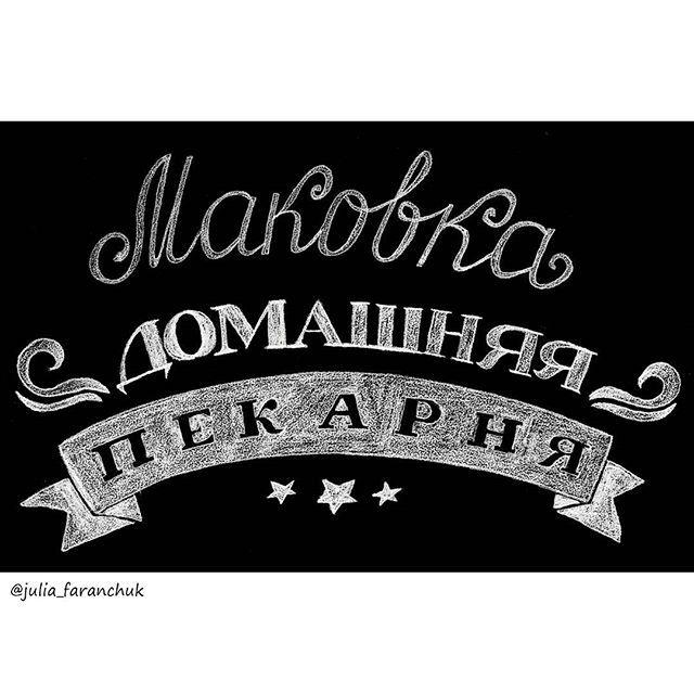 Для Марафона по меловому леттерингу #rolskaya_mel2_2 Негатив карандашного рисунка :-) #chalklettering #карандаш #леттеринг #пекарня #chalk #chalkbord #chalkboardlettering #lettering #меловойлеттеринг #леттеринг #мел #буквымелом #рисуем_мелом #меловой_леттеринг #кириллица #грифельнаядоска #меловаядоска #goodtype #typegang #moderncalligraphy #chalkart #thedailytype #typelove #typography