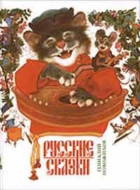 Русские сказки для детей и взрослых
