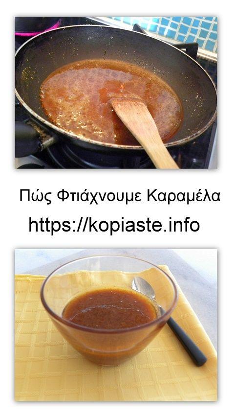 Η Καραμέλα είναι ένα ζαχαρωτό γλυκό που γίνεται όταν θερμαίνεται η ζάχαρη και υγροποιείται. Όσο μαγειρεύεται και καραμελώνει, αρχίζει να σκουραίνει και να αποκτά ένα έντονο άρωμα, χρώμα και γεύση. #καραμέλα #σάλτσα_καραμέλας #κοπιιάστε