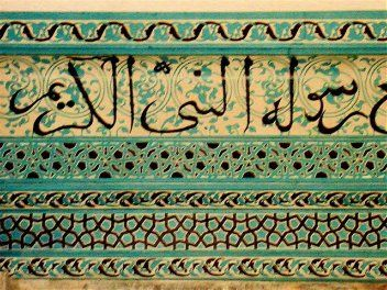 beautiful calligraphy and tiles