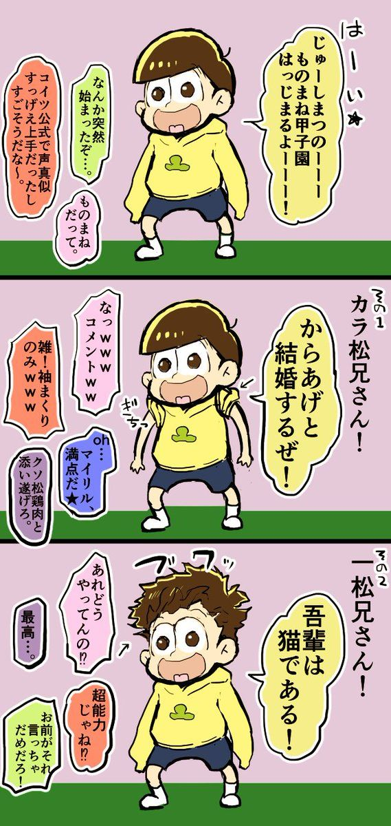 【六つ子】『五男と優しい世界』(おそ松さん漫画)