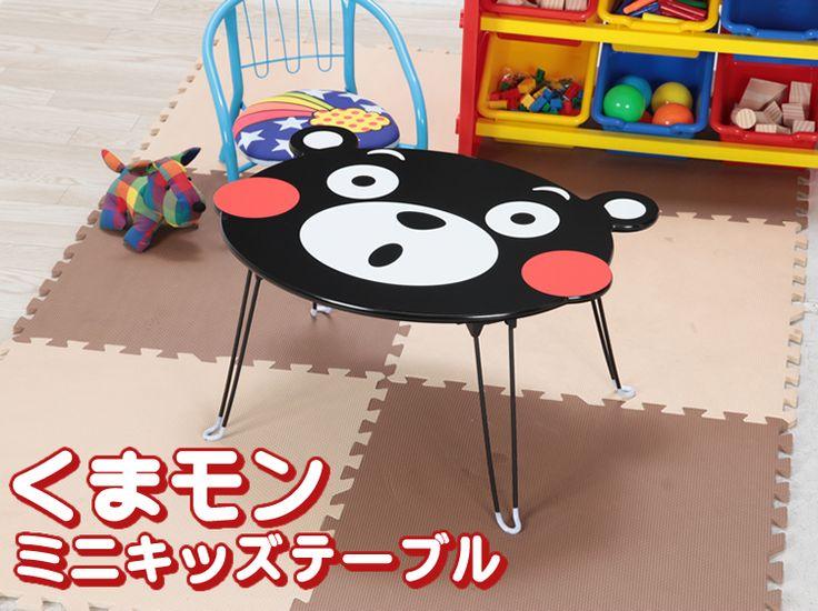 ■くまモン折り畳みテーブル■ http://item.rakuten.co.jp/auc-riverp/10144-45/ お子様のおやつテーブル、食事の練習にピッタリ!