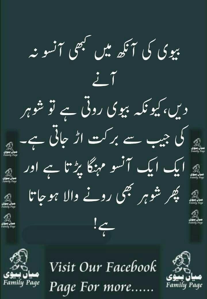 Husband Wife  Husband Wife Relation  Urdu Quotes -5452
