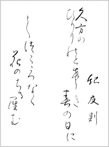 "Japanese poem by Ki no Tomonori from Ogura 100 poems (early 13th century) ひさかたの 光のどけき 春の日に 静心なく 花の散るらむ ""In the peaceful light / Of the ever-shining sun / In the days of spring, / Why do the cherry's new-blown blooms / Scatter like restless thoughts?""  (calligraphy by yopiko)"