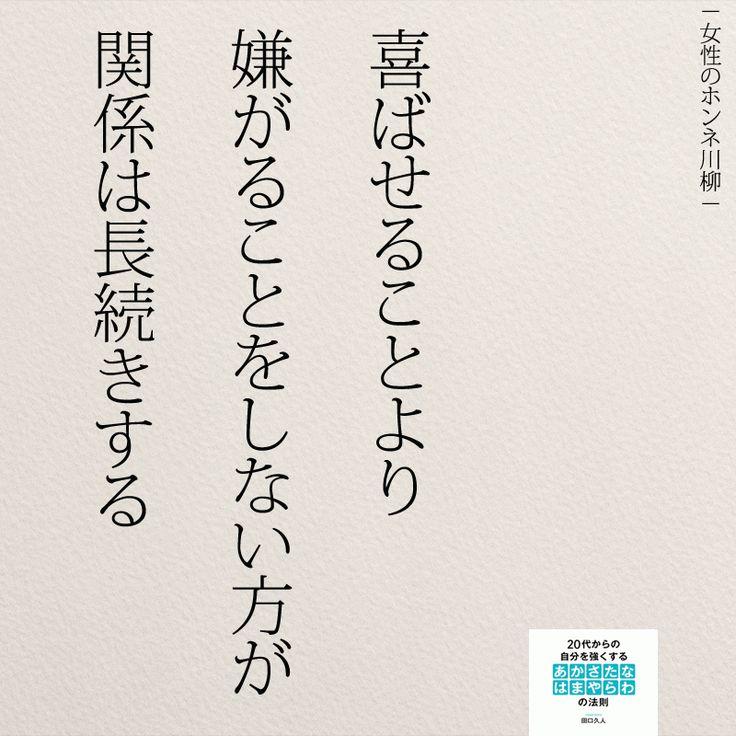 喜ばせるよりも嫌がることをしない|女性のホンネ川柳 オフィシャルブログ「キミのままでいい」Powered by Ameba