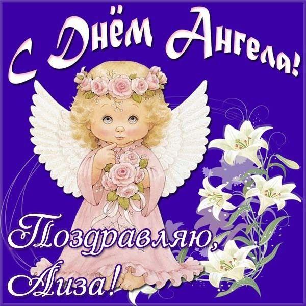 Поздравления с днем ангела в стихах в открытках