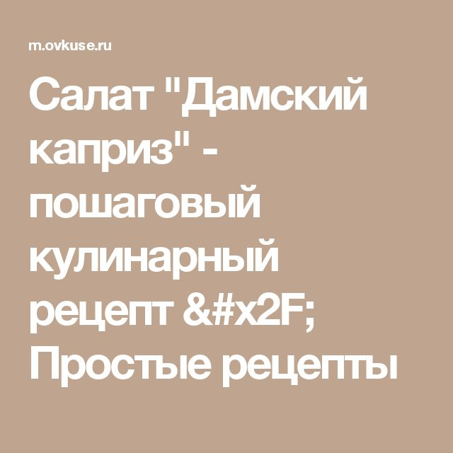 """Салат """"Дамский каприз"""" - пошаговый кулинарный рецепт / Простые рецепты"""