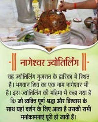 Nageshwar Jyotirling