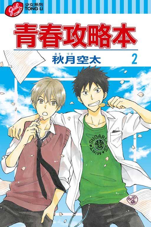 Nogami Souta & Naotaka Uemura | Seishun Kouryakuhon #manga
