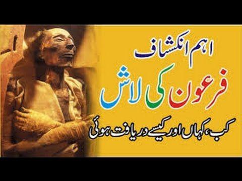 Firon Ki Lash Kasey Sabit Hui, In Urdu Hindi | Islamic ...