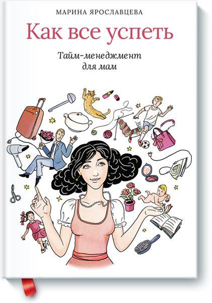 Книга от известного блогера и мамы четверых детей о том, как совмещать карьеру и семью, воспитание детей и хобби. Марина Ярославцева одновременно ведет несколько успешных проектов, ездит по стране с другими топ-блогерами, ведет вебинары, пишет книги, при этом она проводит много времени с семьей и успевает отдыхать.