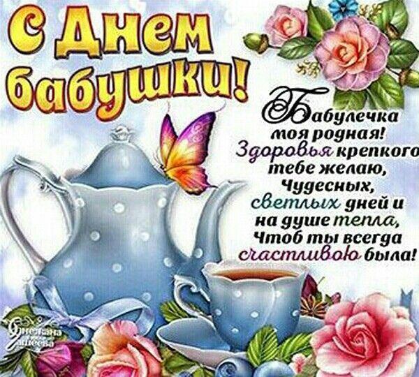 den-dedushki-pozdravlenie-otkritki foto 15