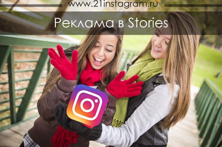 #21instaboss #instagram ⠀⠀⠀⠀⠀⠀⠀⠀⠀ Смотри обучающее видео и полную статью в моем блоге ⏩https://vk.cc/6n2UyP ⠀⠀⠀⠀⠀⠀⠀⠀⠀ Реклама в stories. Продвижение инстаграм.  ⠀⠀⠀⠀⠀⠀⠀⠀⠀ Вот и наступил этот долгожданный момент, когда реклама в stories стала доступна для каждого из нас.  ⠀⠀⠀⠀⠀⠀⠀⠀⠀ Реклама в stories в instagram Да недавнего времени реклама была доступна только для США. Буквально 1-2 месяца назад ею могли воспользоваться только большие компании, такие как Lay's и тд. Для всех смертных и предпр