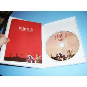 The Jesus Film DVD with the Gospel of Luke booklet in Chinese / Audio choices: Mandarin Chinese, English, Korean, Inner Mongolian, Lisu, Teochew, Cantonese, Amoy Lanugages / Subtitle: English   $13.99