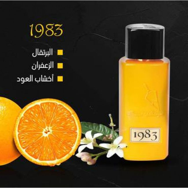 عطر الاصفر 1983 من فيصل الدايل Book Perfume Natural Skincare Recipes Women Perfume