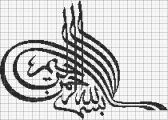 Arabic Islamic cross stitch patterns  Doesn't give a clear image of pattern but it could be copied.