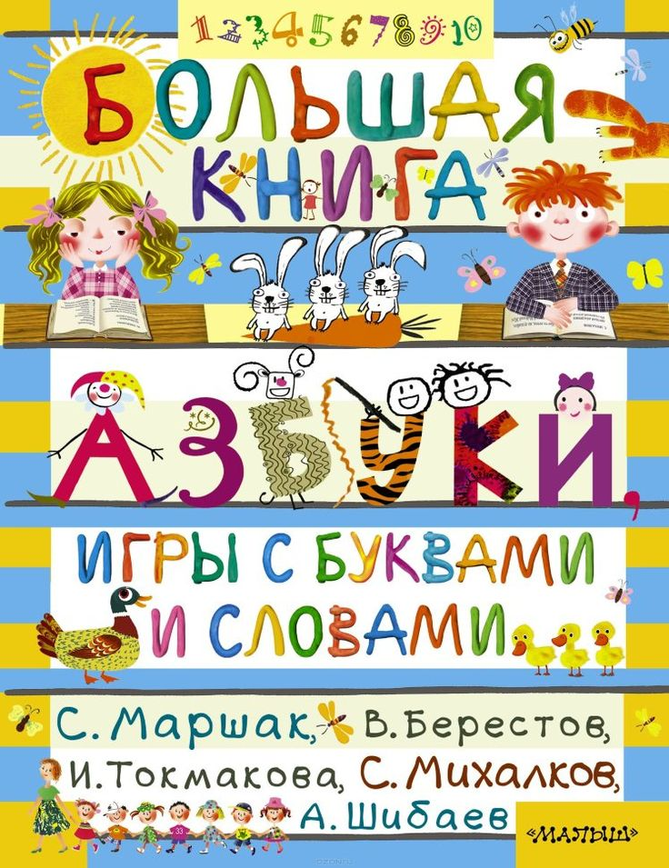 Самуил Маршак: Большая книга. Азбуки, игры с буквами и словами Впервые в одной книге собраны самые известные «азбуки». Азбуки в стихах, остроумные обучающие стихи и рассказы.