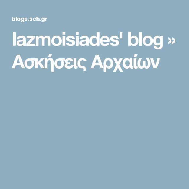 lazmoisiades' blog » Ασκήσεις Αρχαίων