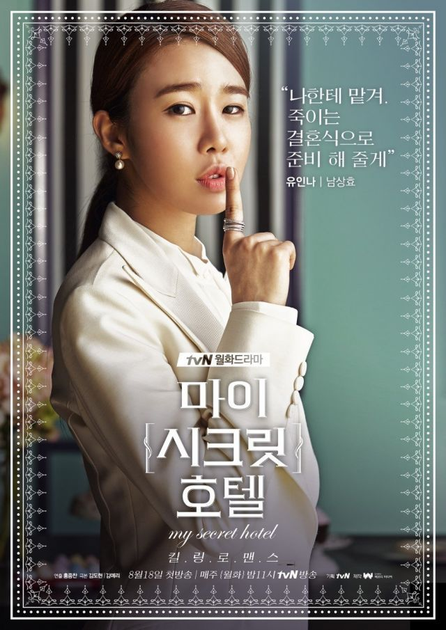 My Secret Hotel (Korean, Series, 2014), starring Yoo In-na, Jin Yi-han, Namgoong Min, and Lee Young-eun. 7/10