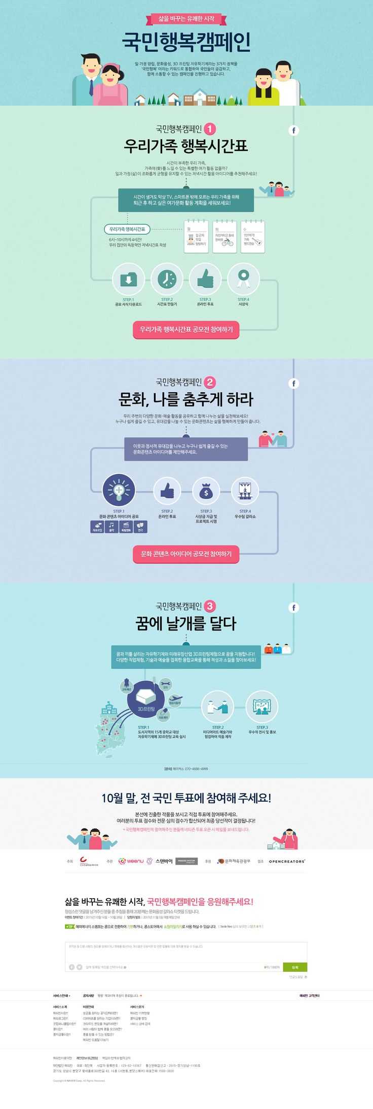 국민행복캠페인 해피빈