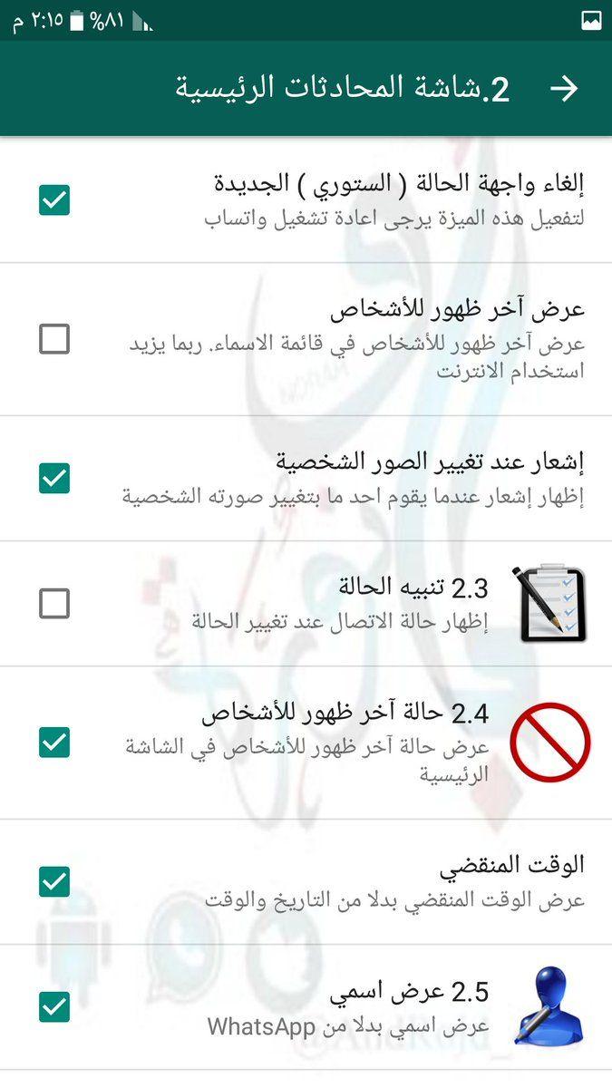 واتساب بلس ابو نورة