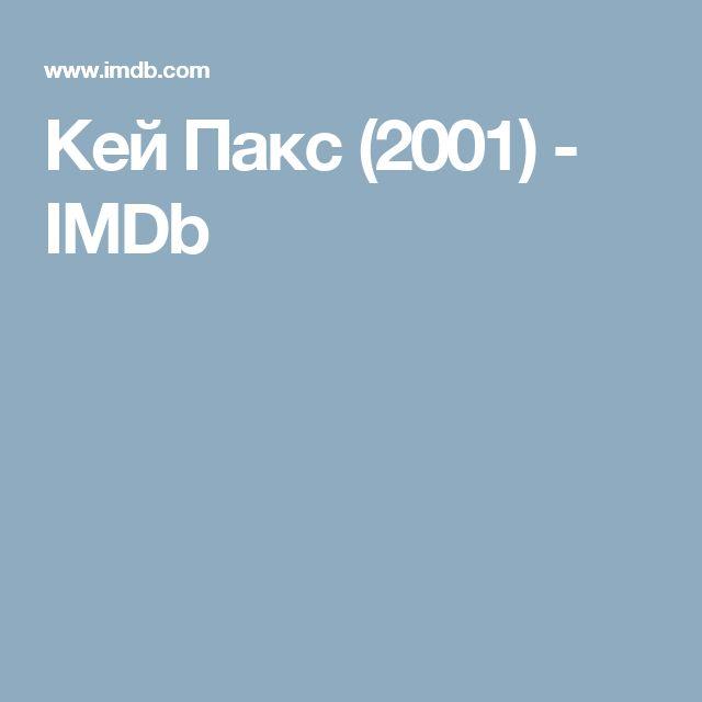 Кей Пакс (2001) - IMDb