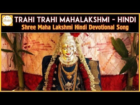 Mahalakshmi Devi Songs | Trahi Trahi Mahalakshmi Popular Hindi Song | Bhakti - YouTube    https://www.youtube.com/watch?v=-bh5HQoe2Wk