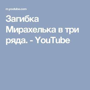 Загибка Мирахелька в три ряда. - YouTube