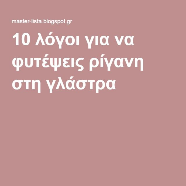 10 λόγοι για να φυτέψεις ρίγανη στη γλάστρα