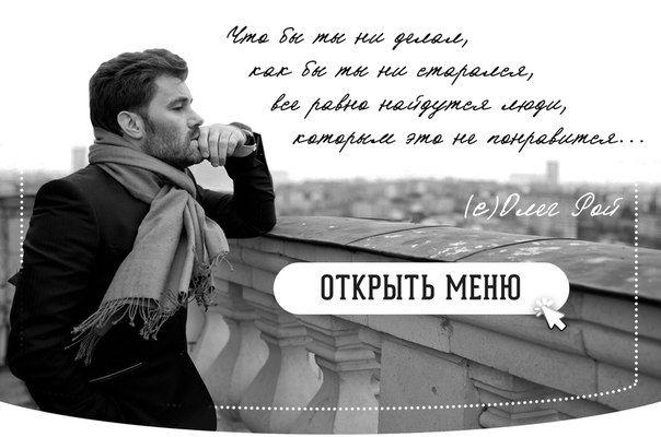 Олег рой цитаты в картинках о жизни
