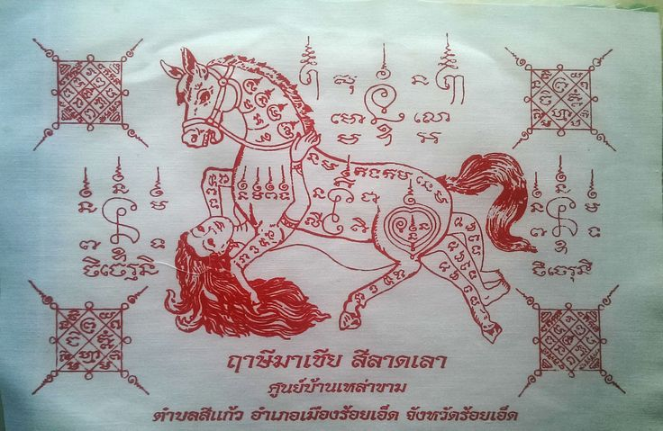 awesome Maa Saep Nang Pha Yant - Lersi Masia - A fabulous pha yant (blessed cloth) from Lersi (magical hermit) Masia, this astounding piece depicts the Maa Saep Nang (Horse Taking Woman) of Thai my... #amulets #occult #Thailand Check more at https://www.buddhistmagic.com/product/maa-saep-nang-pha-yant-lersi-masia/