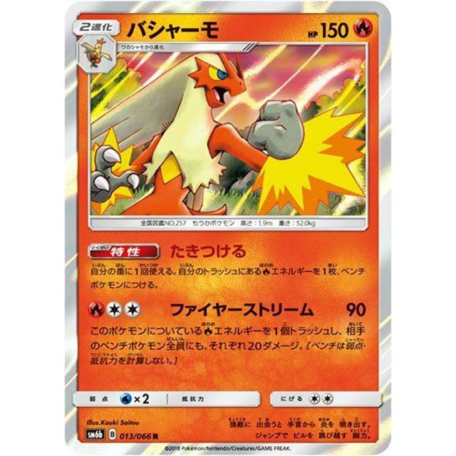 Next set is probably gonna be called SM: Nostalgia  . Or they are just running out of arts  . Ability: Once during your turn you may attach a fire energy from your discard pile to 1 of your benched Pokemon. 1. Discard a Fire energy attached to this Pokemon. Do 20 damage to each of your opponent's benched Pokemon (no W/R for bench) #news