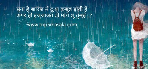 #Rain #Status in #Hindi