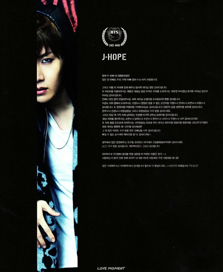 SKOOL LUV AFFAIR 방탄소년단 #Jhope ♡