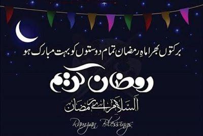 ramadan mubarak messages in bangla