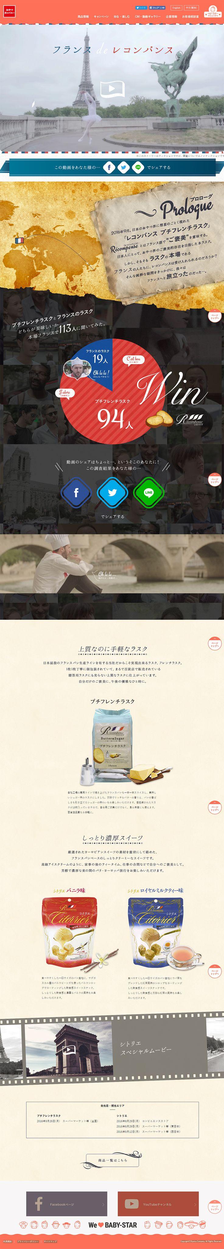 レコンパンスブランド 【食品関連】のLPデザイン。WEBデザイナーさん必見!ランディングページのデザイン参考に(シンプル系)