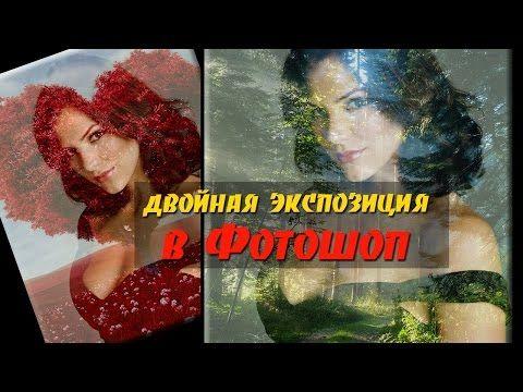 Эффект двойной экспозиции в Фотошоп с помощью плагина - YouTube