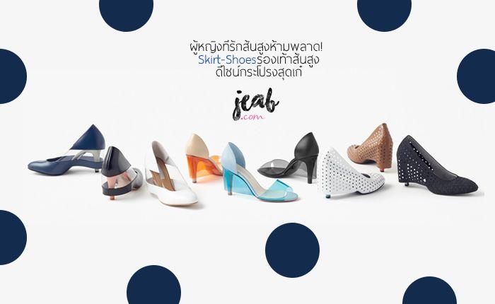 สาวๆ ที่รักรองเท้าส้นสูง ดีไซน์เรียบหรู แต่สวยเก๋ไม่เหมือนใครห้ามพลาด! Skirt-Shoe รองเท้าส้นสูงดีไซน์กระโปรง ที่การันตีการออกแบบโดย Nendo สตูดิโอชื่อดังของญี่ปุ่น