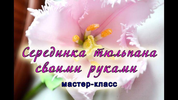 МК Как сделать серединку тюльпана /Как сделать тычинки тюльпана/Тюльпан ...