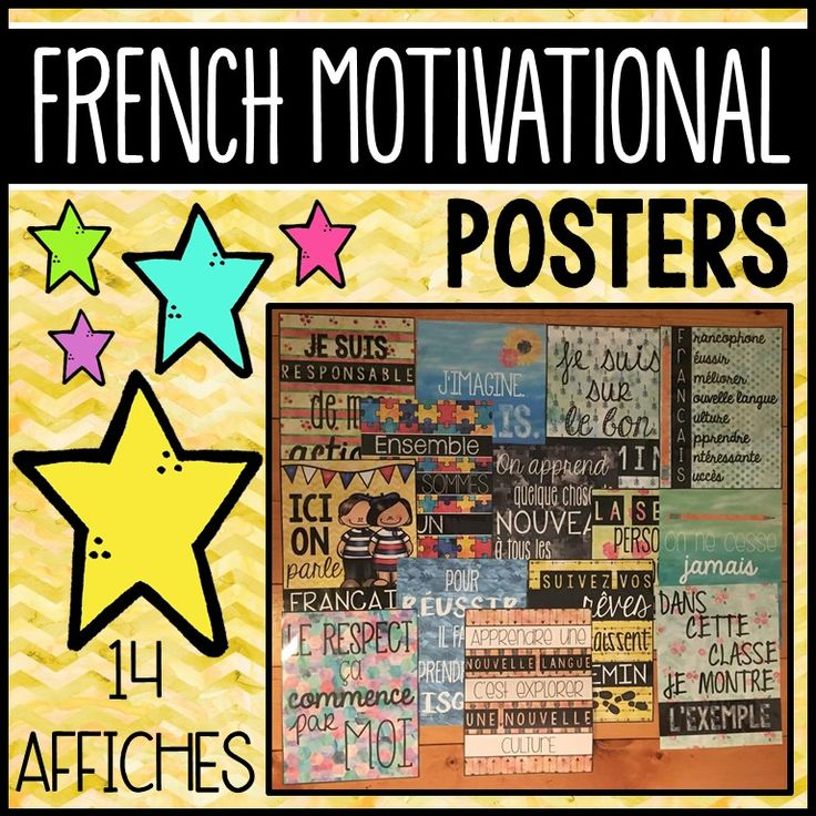 This file includes 14 French Motivational Posters to display around your classroom or to use with your bulletin boards. The quotes and sayings on the posters serve to motivate students and build their growth mindset. The variety of quotes will allow you to alternate the posters throughout the year. The posters seen in the Preview are all printed on 8.5 x 11 paper.