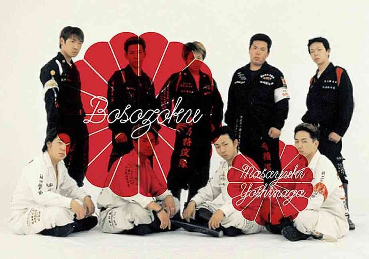 Bosozoku: Japanese Bike Gangs